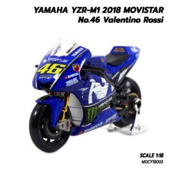 โมเดล MotoGP YAMAHA YZR-M1 2018 Valentino Rossi (1:18)