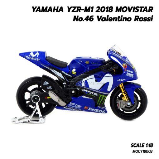 โมเดล MotoGP YAMAHA YZR-M1 2018 Valentino Rossi (1:18) โมเดลลิขสิทธิ จำลองเหมือนจริง