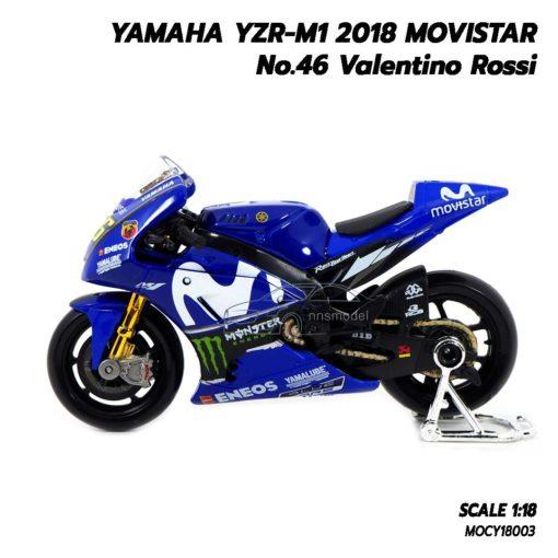 โมเดล MotoGP YAMAHA YZR-M1 2018 Valentino Rossi (1:18) โมเดลลิขสิทธิ ผลิตโดยแบรนด์ Maisto