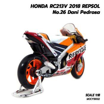 โมเดล MotoGP Honda RC213V 2018 Repsol Dani Pedrosa 26 motogp (1:18) โมเดลจำลองเหมือนจริง