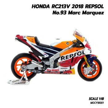 โมเดล MotoGP Honda RC213V 2018 Repsol Marc Marquez 93 motogp (1:18) โมเดลรถ มาเกรซ รุ่นขายดี