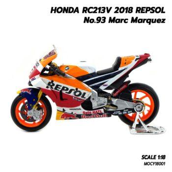 โมเดล MotoGP Honda RC213V 2018 Repsol Marc Marquez 93 motogp (1:18) โมเดลรถ มาเกรซ พร้อมตั้งโชว์