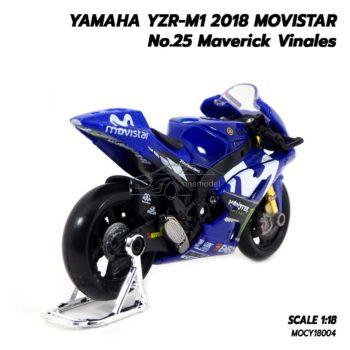 โมเดล MotoGP YAMAHA YZR-M1 2018 Maverick Vinales (1:18) โมเดลประกอบสำเร็จ พร้อมตั้งโชว์