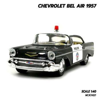โมเดลรถตำรวจ CHEVROLET BEL AIR 1957 สีดำ (1:40)