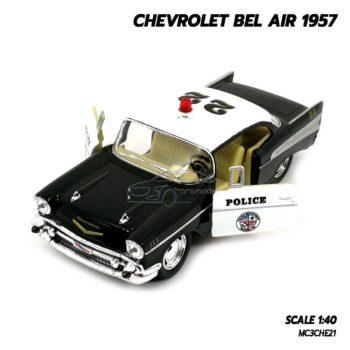 โมเดลรถตำรวจ CHEVROLET BEL AIR 1957 สีดำ (1:40) เปิดประตูรถได้