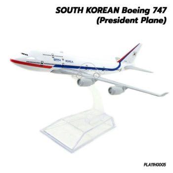 โมเดลเครื่องบิน SOUTH KOREAN Boeing 747 เครื่องบินประธานาธิบดี เกาหลีใต้
