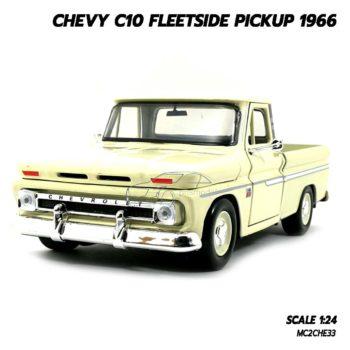 โมเดลรถ Chevy C10 FLEETSIDE PICKUP 1966 สีขาวครีม (Scale 1/24)