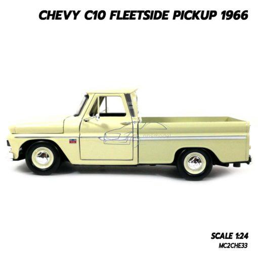 โมเดลรถ Chevy C10 FLEETSIDE PICKUP 1966 สีขาวครีม (Scale 1/24) โมเดลรถกระบะคลาสสิค