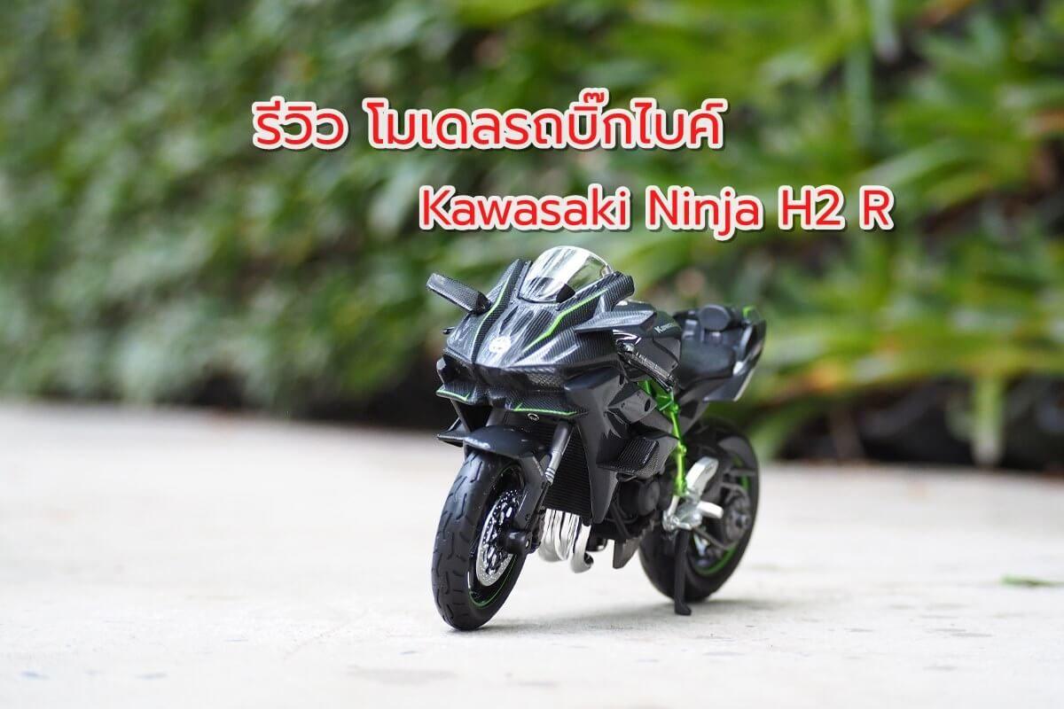 รีวิว โมเดลรถบิ๊กไบค์ Kawasaki Ninja H2R