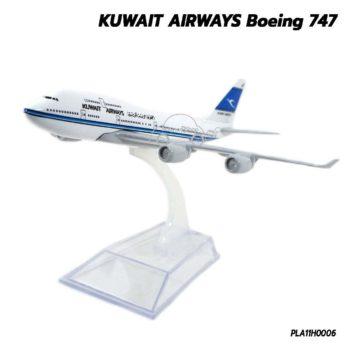 โมเดลเครื่องบิน KUWAIT AIRWAYS Boeing 747 (16 cm) เครื่องบินโมเดล ประกอบสำเร็จ พร้อมตั้งโชว์