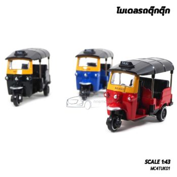 โมเดลรถตุ๊กตุ๊ก (1:43) มี 3 สี