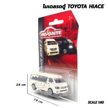โมเดลรถตู้ Toyota Hiace Majorette สีขาว ประกอบสำเร็จ