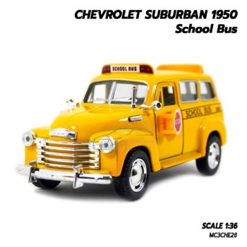 รถโมเดล CHEVROLET SUBURBAN 1950 School Bus (1:36)