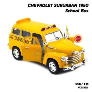 รถโมเดล CHEVROLET SUBURBAN 1950 School Bus (1:36) เปิดประตูรถซ้ายขวาได้