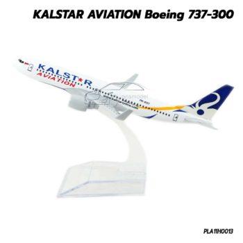 โมเดลเครื่องบินพาณิชย์ KALSTAR AVIATION Boeing 737-300 (16 cm) เครื่องบินจำลอง พร้อมตั้งโชว์