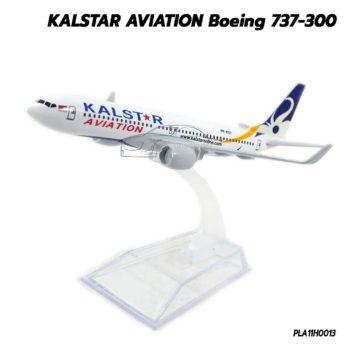 โมเดลเครื่องบินพาณิชย์ KALSTAR AVIATION Boeing 737-300 (16 cm) เครื่องบินจำลอง ทำจากเหล็ก