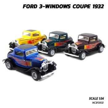 โมเดลรถโบราณ FORD COUPE 1932 ลายไฟ (Scale 1:34) มี 4 สี