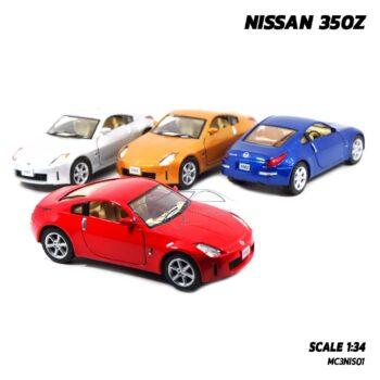 โมเดลรถเหล็ก NISSAN 350 (1:34) มี 4 สี