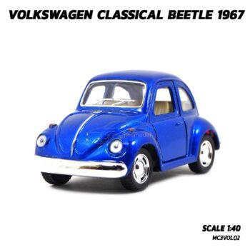 โมเดลรถเต่า Volkswagen Beetle เต่าสั้น สีน้ำเงิน 1:40 รถเหล็กจำลอง