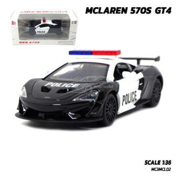 โมเดลรถตำรวจ MCLAREN 570S GT4 POLICE (Scale 1:36) โมเดลรถสะสม Jackiekim